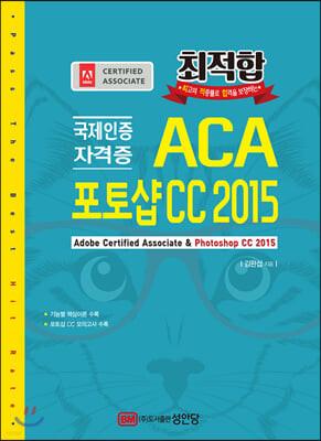 국제인증자격증 ACA 포토샵 CC