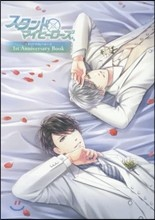 スタンドマイヒ-ロ-ズ 1st Anniversary Book