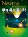 Newton Highlight 무와 유의 물리학