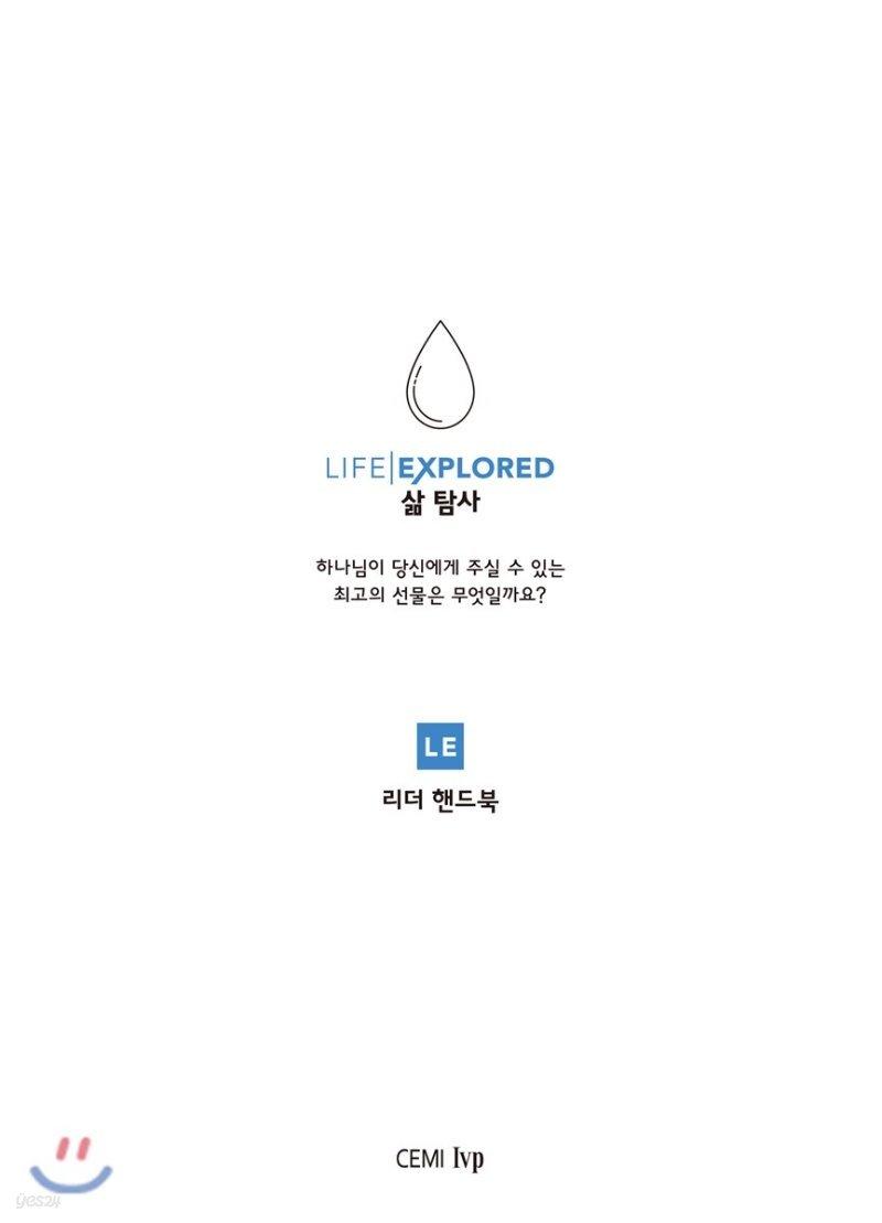 삶 탐사 리더 핸드북