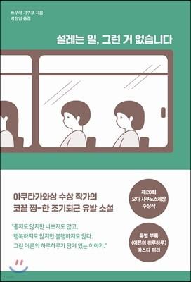 마스다 미리 강력 추천, 퇴근 유발 소설
