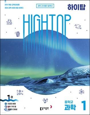 HIGH TOP 하이탑 중학교 과학 1 (2018년)