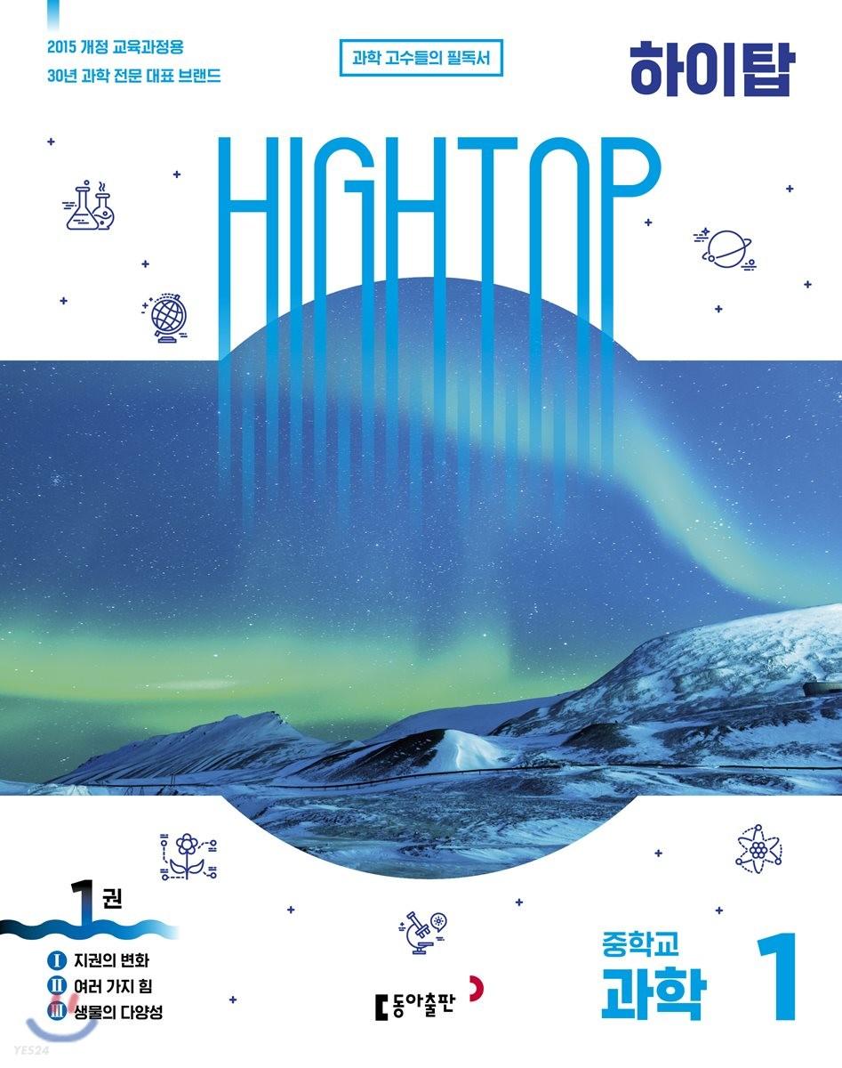 HIGH TOP 하이탑 중학교 과학 1 (2021년용)