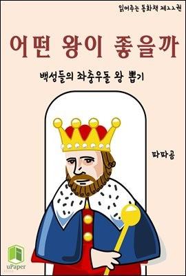 읽어주는 동화책 022. 어떤 왕이 좋을까