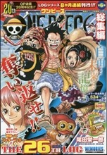 ONE PIECE 總集編 THE 26TH LOG