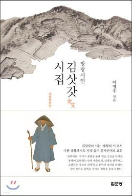 방랑시인 김삿갓 시집