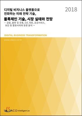 디지털 비지니스 플랫폼으로 진화하는 미래 전략 기술, ...