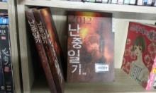 2012난중일기   1-3완결   전쟁 소설