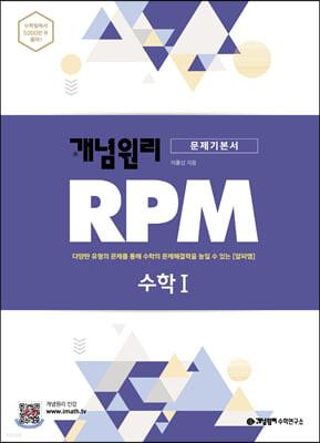 개념원리 RPM 수학 1 (2021년용)