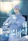 레벨업 닥터 최기석 16권 (완결)