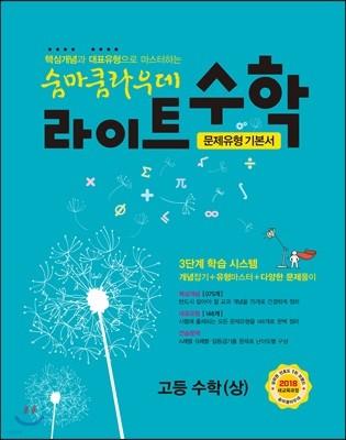 숨마쿰라우데 라이트 수학 고등수학 (상) (2021년용)