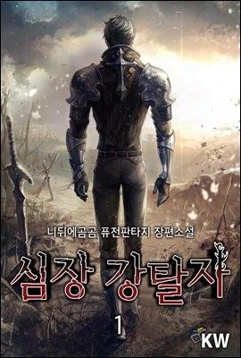[세트] 심장강탈자 (총10권/완결)