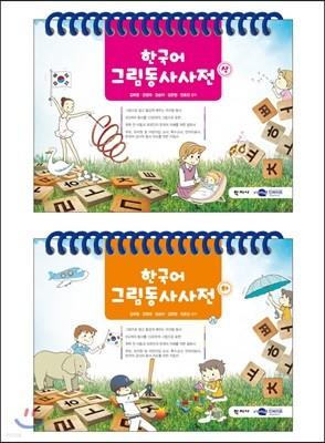 한국어 그림동사사전 세트