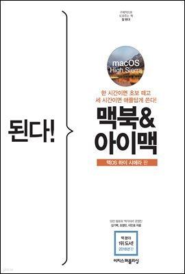 된다! 맥북 & 아이맥 - 맥OS 하이 시에라 판 (개정 3판)