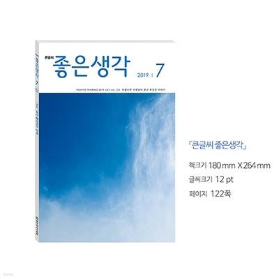월간 큰글씨좋은생각 [정기구독 12개월 + 1개월]