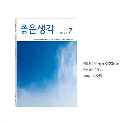 월간 좋은생각 [정기구독 12개월 + 1개월]