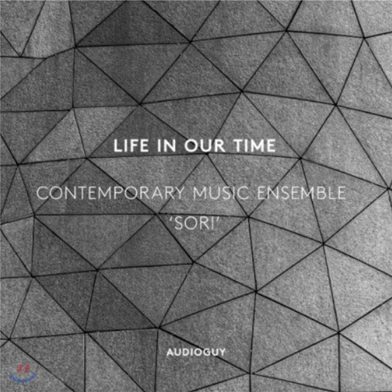 현대음악앙상블 '소리' - Life in Our Time