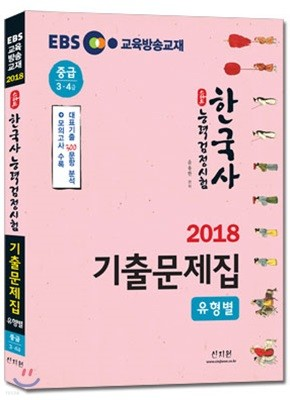 2018 EBS 스타트 한국사능력검정시험 유형별 기출문제집 중급 3, 4급