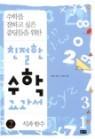 친절한 수학 교과서 2 - 식과 함수 (과학/2)