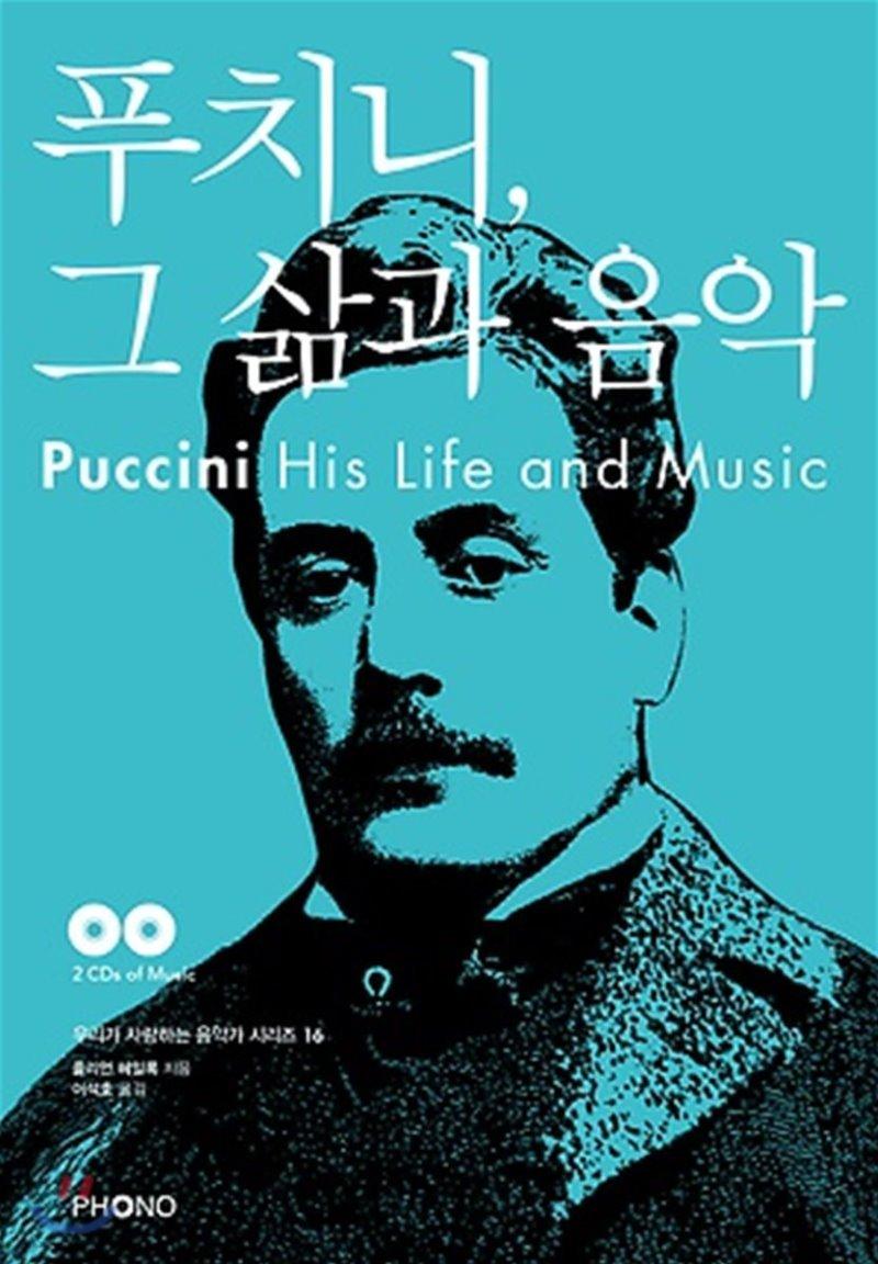 푸치니, 그 삶과 음악