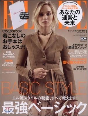 ELLE JAPON增刊 2018年1月號
