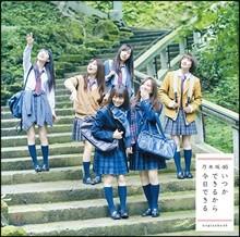 Nogizaka46 (노기자카46) - 언젠가 할 수 있으니 오늘 할 수 있어 (いつかできるから今日できる)
