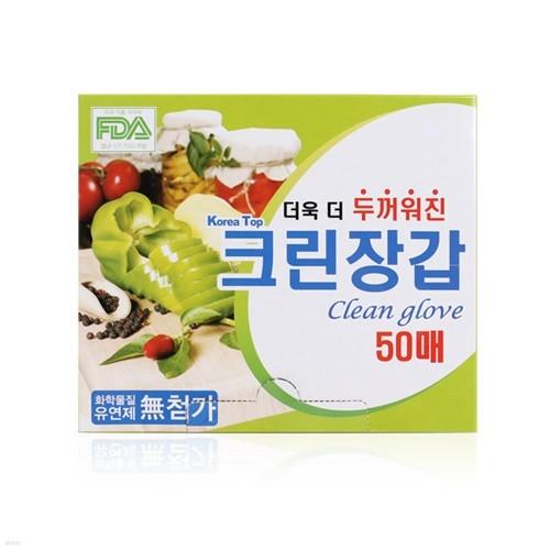 코리아 탑 클린 장갑 50매 /일회용 장갑