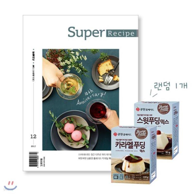 수퍼레시피 super recipe (월간) : 12월 [2017]