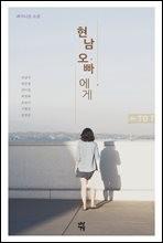 [대여] 현남 오빠에게