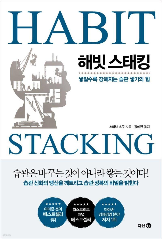 [대여] 해빗 스태킹