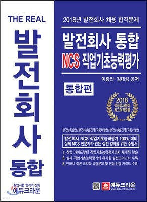 The Real 발전회사 통합 NCS 직업기초능력평가