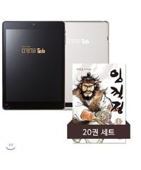 크레마 탭 + 만화 임꺽정 (총20권/완결) eBook 세트