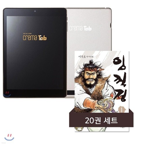 예스24 크레마 탭 (crema tab) + [고화질세트] 만화 임꺽정 (총20권/완결) eBook 세트