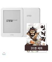 크레마 그랑데 화이트 + 만화 임꺽정 (총20권/완결) eBook 세트