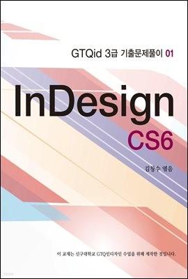 InDesign CS6 - GTQid 3급 기출문제풀이 01