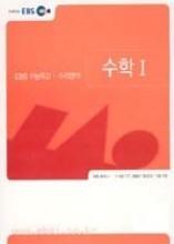 EBS 수능특강 수리영역 수학 I (2005)
