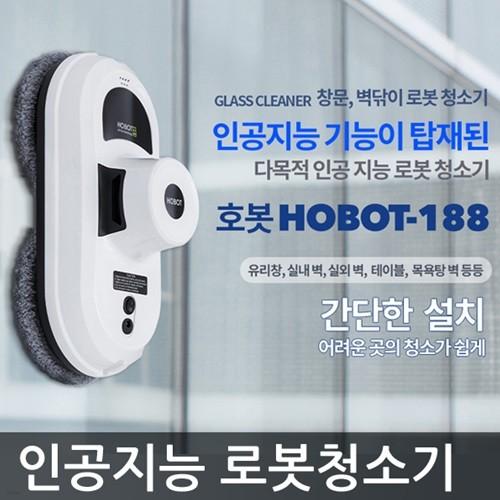 호봇 HOBOT-188 유리창청소 로봇청소기 창문청소