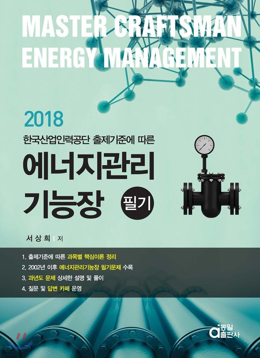 2018 에너지관리기능장 필기