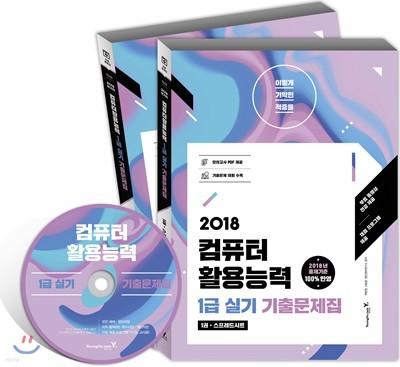 2018 이기적 in 컴퓨터활용능력 1급 실기 기출문제집