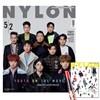 나일론 NYLON B형 (여성월간) : 12월 [2017년]