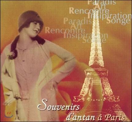 파리의 옛 기억 - 1930년대 파리의 음악 모음집 (Souvenirs d'Antan a Paris)