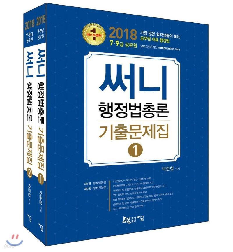 2018 써니 행정법총론 기출문제집