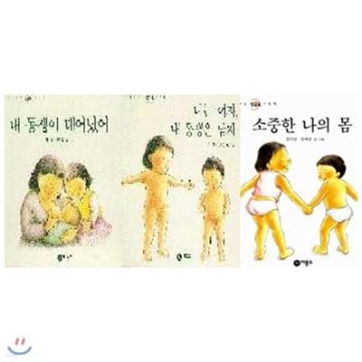 엄마와 함께 보는 성교육 그림책 1~3권 묶음(전3권):내동생+나는여자+나의몸