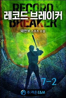 레코드브레이커 7-2