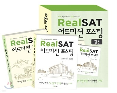 Real SAT 어드미션 포스팅 Class of 2014&2015 (세트)