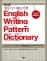 ���� ���� ���� ���� English Writing Pattern Dictionary