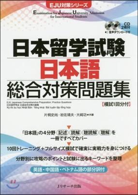 日本留學試驗 日本語 總合對策問題集