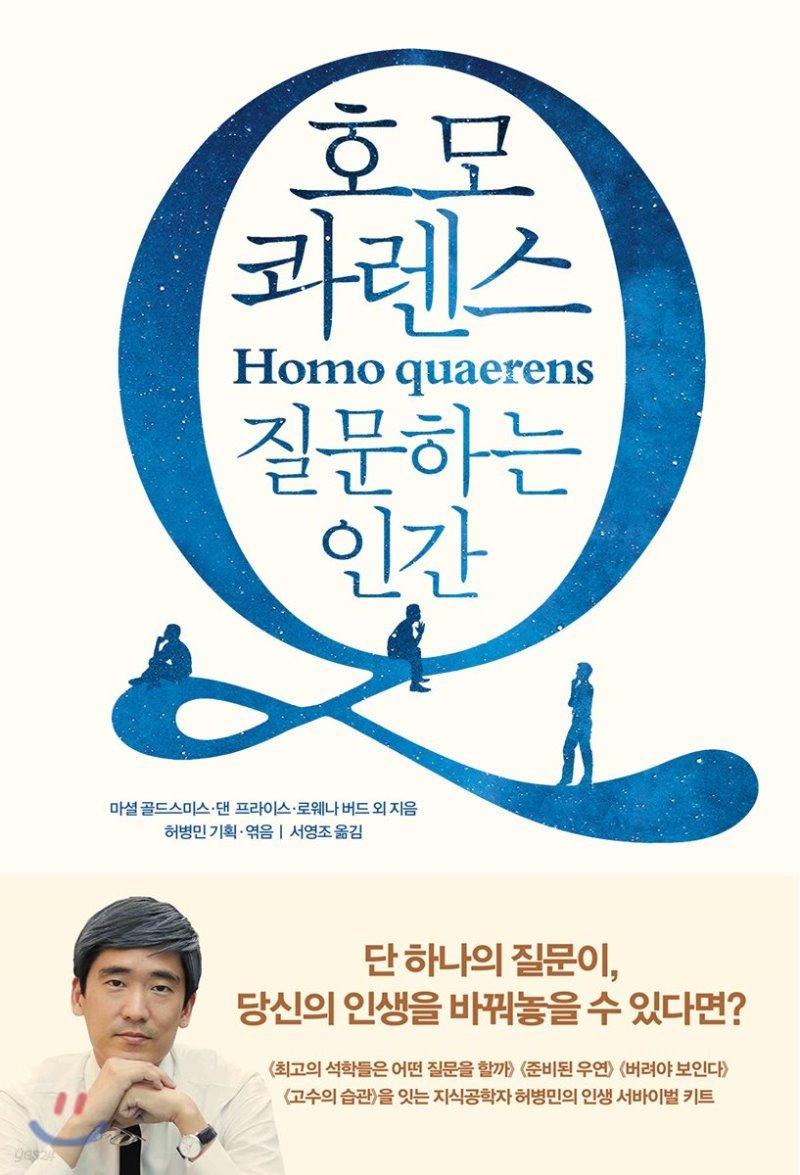 호모 콰렌스 Homo quaerens 질문하는 인간