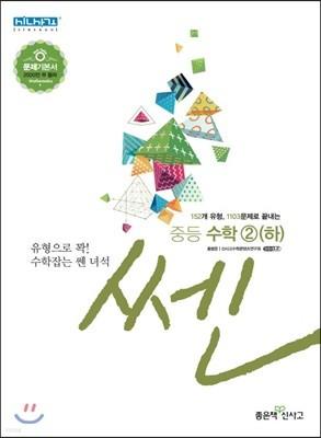 신사고 SSEN 쎈 중등 수학 2 (하) 문제기본서 (2018년)