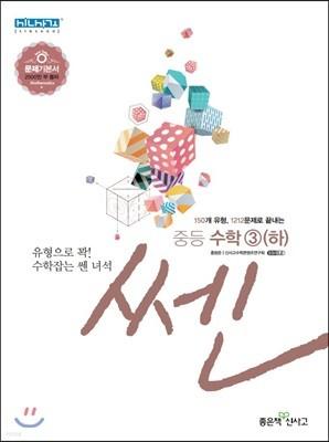 신사고 SSEN 쎈 중등 수학 3 (하) 문제기본서 (2019년용)